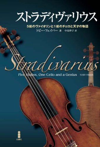 ストラディヴァリウス―5挺のヴァイオリンと1挺のチェロと天才の物語