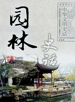 中华文明史话:园林史话