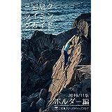 三宅島クライミングガイド ボルダー編 2019/11版