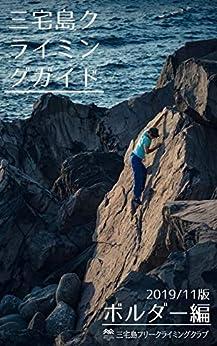 [三宅島フリークライミングクラブ]の三宅島クライミングガイド ボルダー編 2019/11版