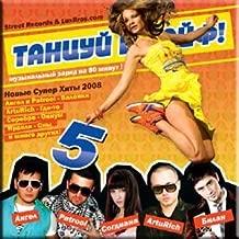 Dancing in kaif 5 / Tantsuj v kajf! 5 (CD)