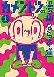 カメントツの漫画ならず道 (1) (ゲッサン少年サンデーコミックス)
