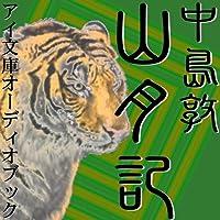 [オーディオブックCD] 中島敦 著 「山月記」(CD1枚)