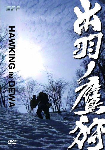 出羽ノ鷹狩 Hawking in Dewa [DVD]
