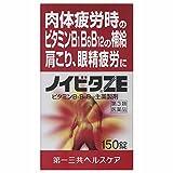 ノイビタ ZE(150錠入)