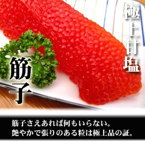 極上甘口筋子250g (北海道 函館朝市直送)