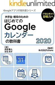 Google アプリの教科書シリーズ2020年版 2巻 表紙画像
