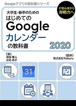 [株式会社Tekuru, 武田雅人, 立花杏子]のはじめてのGoogle カレンダーの教科書2020 Google アプリの教科書シリーズ2020年版