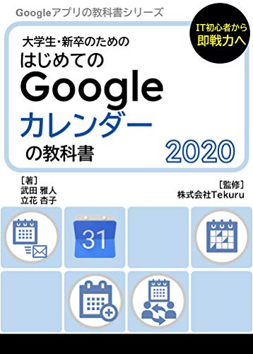 Google Calendar Textbook 2020 Google Apps Textbook Series 2020 (Japanese Edition)