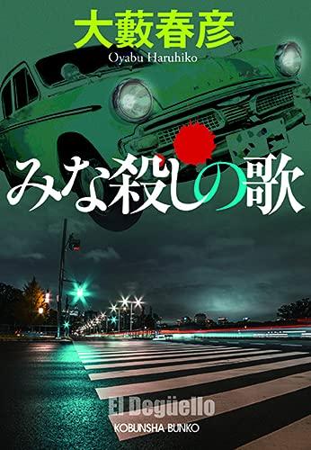 みな殺しの歌 (光文社文庫)