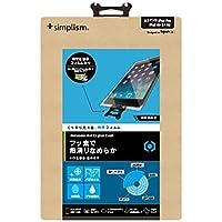 トリニティ 9.7インチiPad Pro / iPad Air 2・1用 液晶保護フィルム 光沢 TR-PFIPD16-BLCC