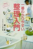 S【札幌】 2014年11月01日(土) 整理収納アドバイザー2級認定講座のお知らせ♪