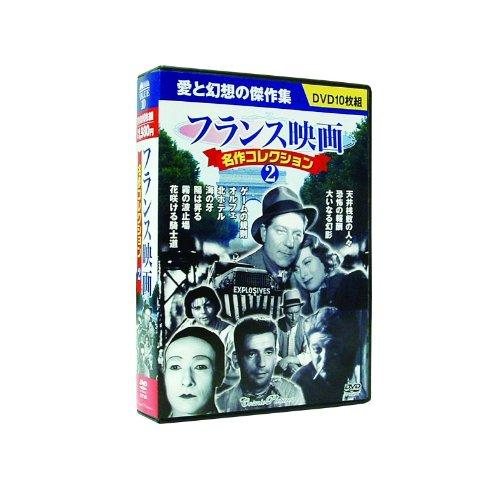 『フランス映画 名作コレクション 2 DVD10枚組 BCP-065』の1枚目の画像