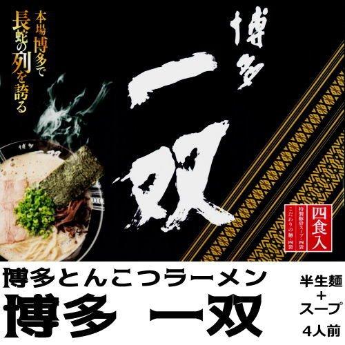 博多一双 こだわりの麺 特製豚骨スープ 半生ラーメン【4食入り】