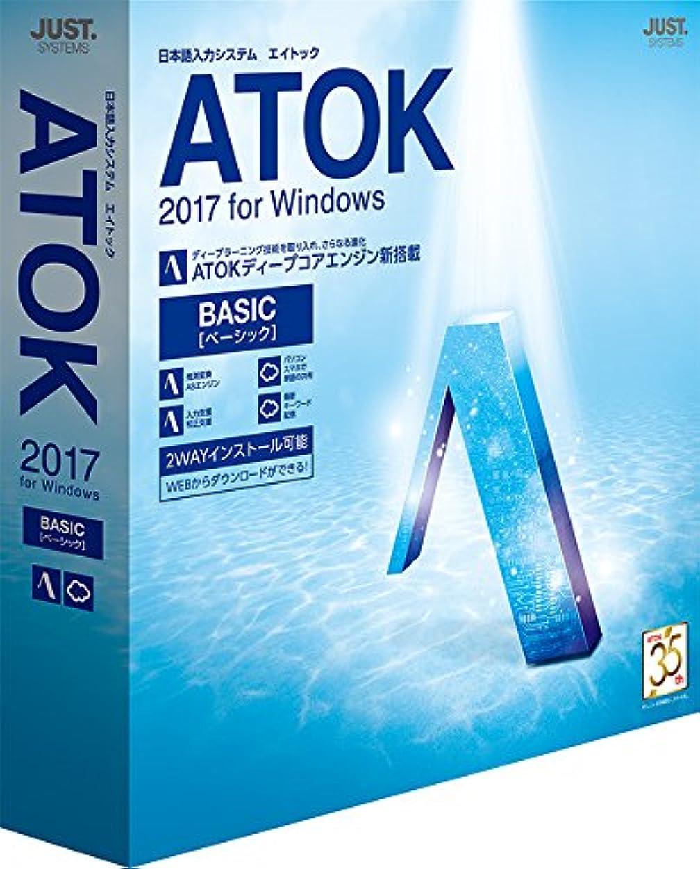に賛成クレデンシャルお客様ATOK 2017 for Windows [ベーシック] 通常版
