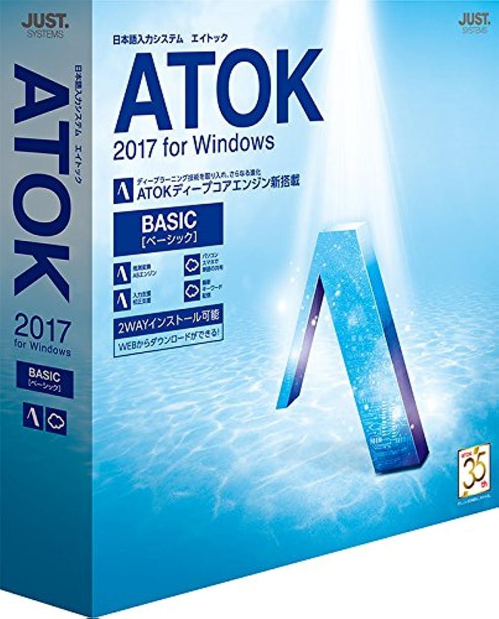 パーフェルビッドブリーク接続ATOK 2017 for Windows [ベーシック] 通常版
