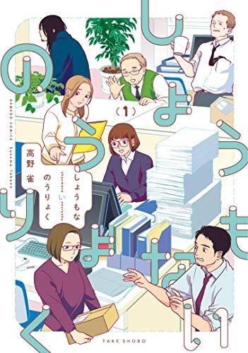 しょうもないのうりょく (1) (バンブー・コミックス)