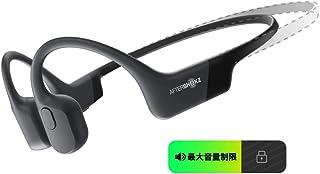 骨伝導 Aeropex Play (miniサイズ) Cosmic Black AfterShokz 骨伝導イヤホン ワイヤレスヘッドホン 最大音量調整可能 耳健康に気になる方に 中学生適用