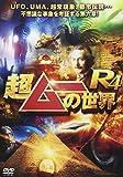 超ムーの世界R4[DVD]