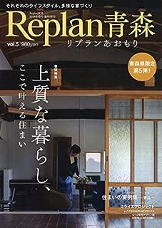 Replan青森vol.5