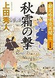 秋霜の撃 決定版 (光文社文庫)
