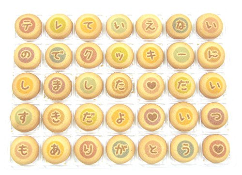 COOKIE MAIL ホワイトデーお手紙 クッキーメール(wt01-bt-cm-k-wg)