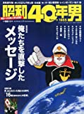 昭和40年男 2013年 02月号 [雑誌]