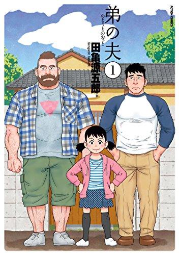 弟の夫 : 1 (アクションコミックス)