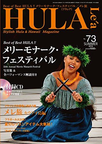 HULALe'a(フラレア) 2018年 08 月号