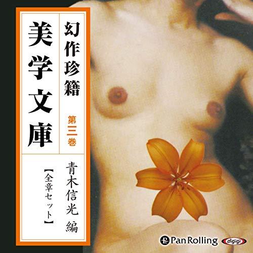 『幻作珍籍 美学文庫 第三巻』のカバーアート