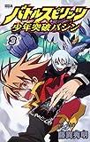 バトルスピリッツ少年突破バシン (3) (ケロケロエースコミックス)