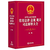 Common laws and regulations of judicial interpretation Daquan People's Republic of China (Second Edition)(Chinese Edition)