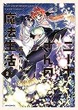 ニーナさんの魔法生活(2) (メテオCOMICS)