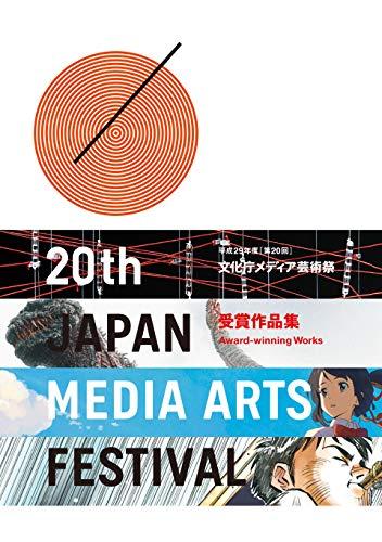 第20回文化庁メディア芸術祭 受賞作品集