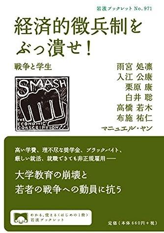 経済的徴兵制をぶっ潰せ! 戦争と学生 (岩波ブックレット)