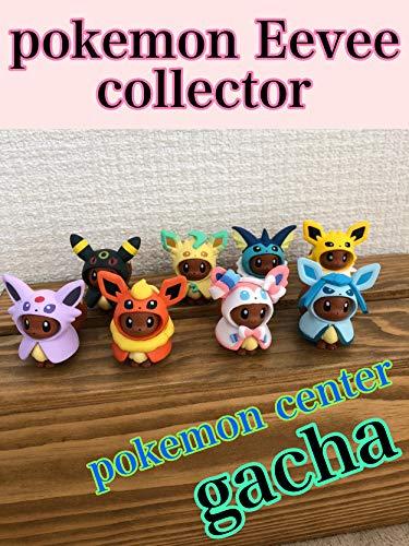 【Pokemon Center Gacha】Japanese Pocket monster mini figure Eevee【kindle Ver】 (English Edition)