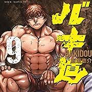 バキ道 9 (9) (少年チャンピオン・コミックス)