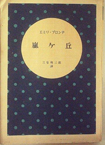 嵐ケ丘 (1952年) (世界文学豪華選)の詳細を見る