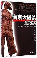 Nanjing Massacre full documentary(Chinese Edition)