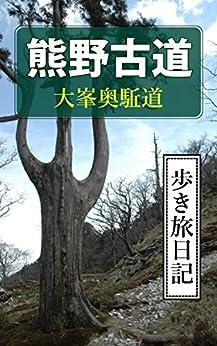 [近藤 誉]の熊野古道 大峯奥駈道 歩き旅日記