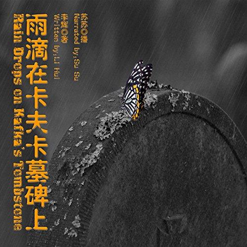 『雨滴在卡夫卡墓碑上 - 雨滴在卡夫卡墓碑上 [Rain Drops on Kafka's Tombstone]』のカバーアート