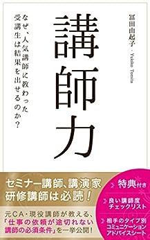 [冨田由起子]の講師力 (DNAパブリッシング)