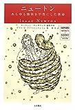 ニュートン (オックスフォード科学の肖像)