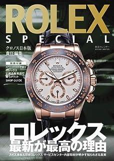 ROLEX SPECIAL BOOK―ロレックス最新が最高の理由 (東京カレンダーMOOKS)