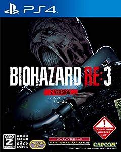 BIOHAZARD RE:3 Z Version 【CEROレーティング「Z」】 (【予約特典】「ジル&カルロス クラシックコスチュームパック」プロダクトコード 同梱)