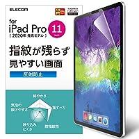 エレコム iPad Pro 11 2020 保護フィルム 防指紋 反射防止 TB-A20PMFLFA
