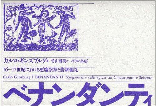 ベナンダンティ―16ー17世紀における悪魔崇拝と農耕儀礼