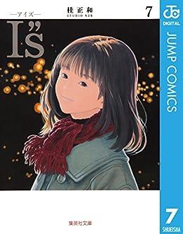 """[桂正和]のI""""s<アイズ> 7 (ジャンプコミックスDIGITAL)"""