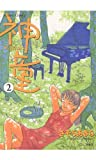 神童 : 2 (アクションコミックス)