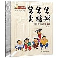 笃笃笃,卖糖粥:100首上海里弄童谣